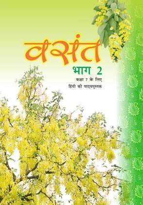 Download Free NCERT Book in Hindi for class 7 | Class 7