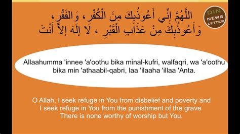6 Dua for Money & Debts   with Arabic and Translation